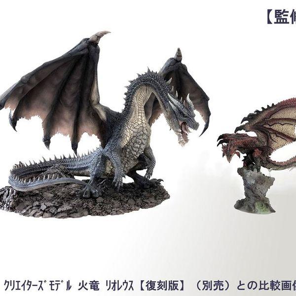 Figura Fatalis Monster Hunter CFB Creators Model