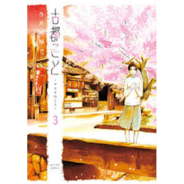 Historias de Kioto: A proposito de Chihiro #03 (Spanish) Manga Oficial ECC Ediciones