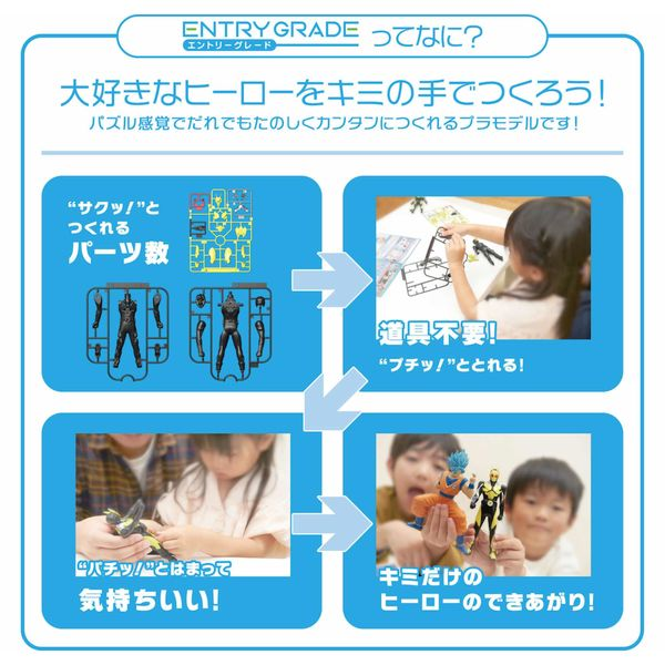 Model Kit Son Goku SSGSS Dragon Ball Super Entry Grade