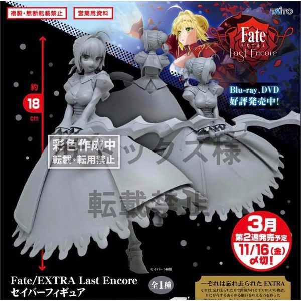 Figura Saber EXTRA Fate/Extra Last Encore