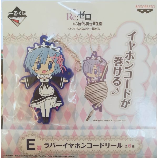 Headset holder keychain Rem open arms Re:Zero