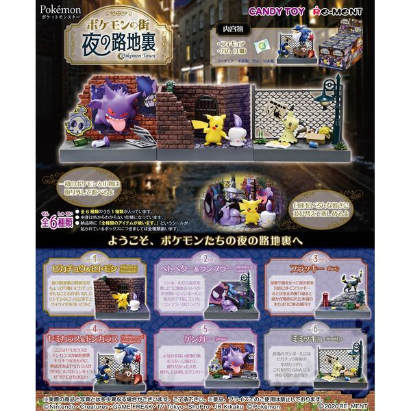 Figuras Pokemon Town Back Alley at Night