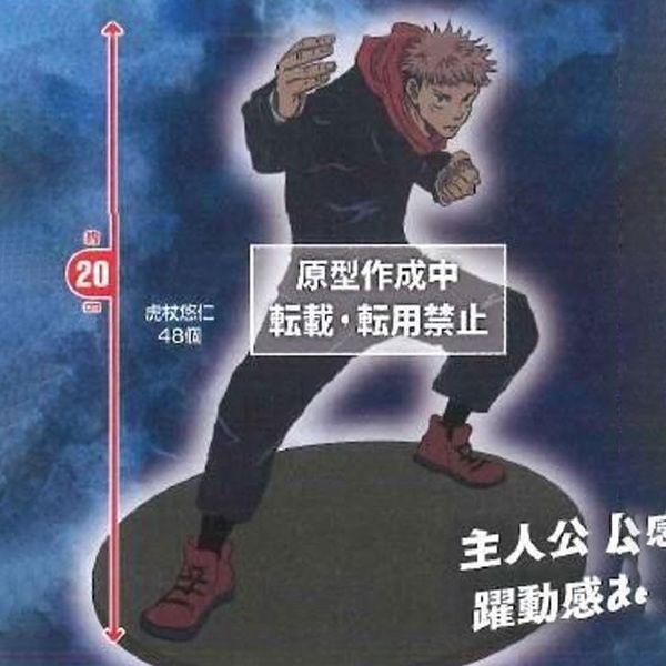 Itadori Yuuji Figure Jujutsu Kaisen