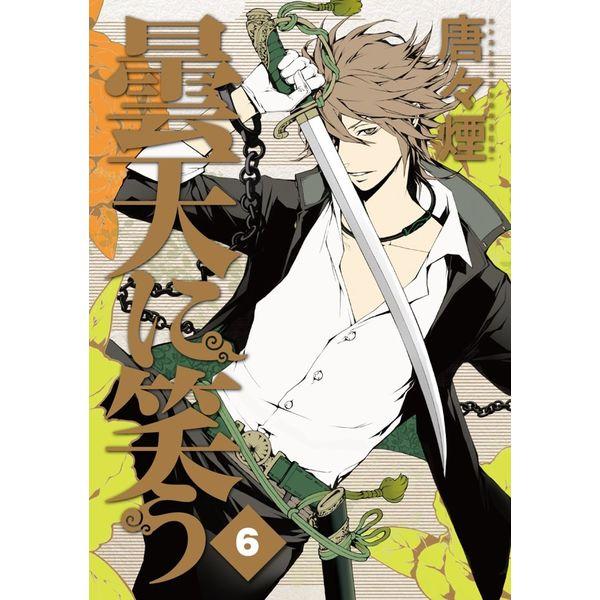 Riendo Bajo las Nubes #06 Manga Oficial Milky Way Ediciones