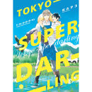 Tokyo Super Darling Manga Oficial Odaiba Ediciones (Spanish)