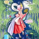 Ram Kaguyahime Pearl Figure Re:Zero Super Special Series