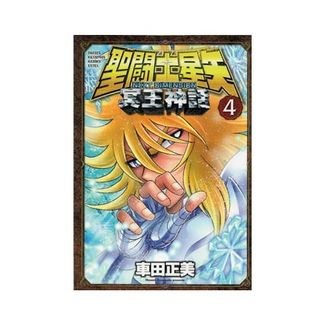 Saint Seiya: Next Dimension #04 Manga Oficial Ivrea