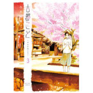 Historias de Kioto: A proposito de Chihiro #03 (Spanish)