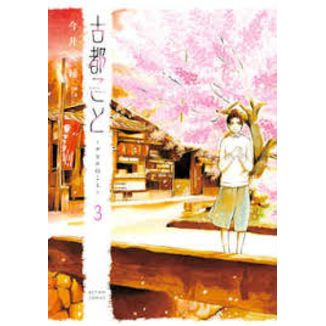 Historias de Kioto: A proposito de Chihiro #03 Manga Oficial ECC Ediciones